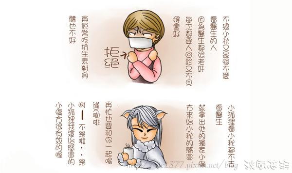 簡單治療感冒的方法2.jpg