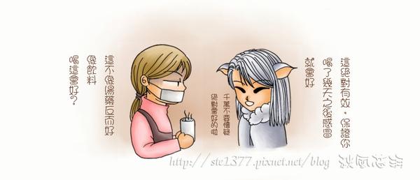 簡單治療感冒的方法4.jpg