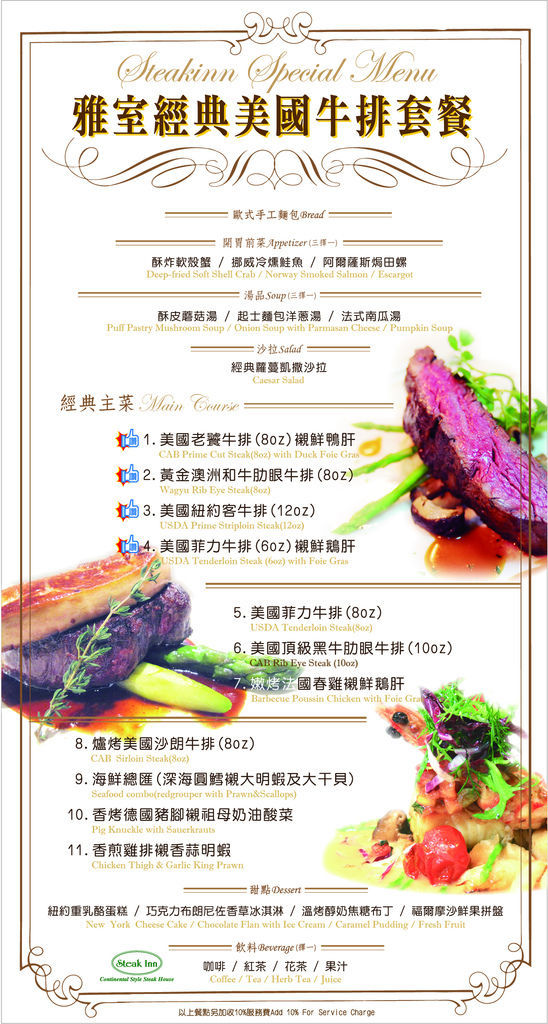 2011七夕&父親節菜單