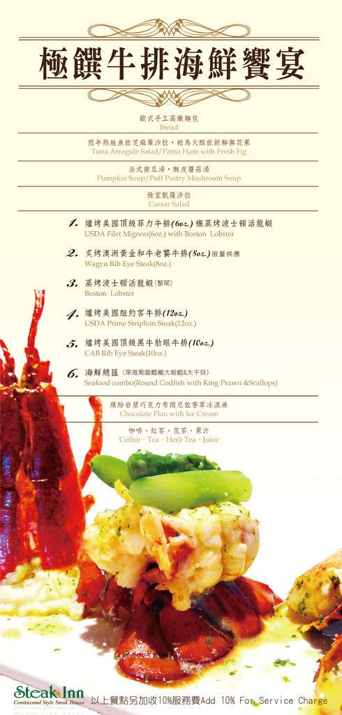2011耶誕&跨年菜單