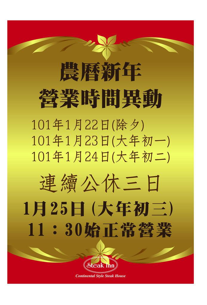 111212農曆年營業時間海報.jpg