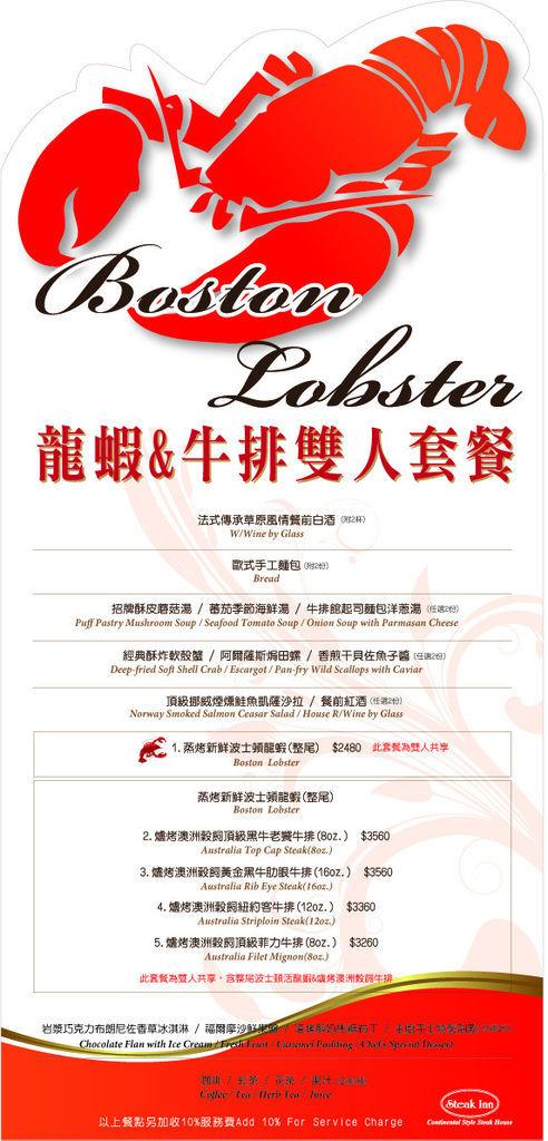 龍蝦雕刻菜單2