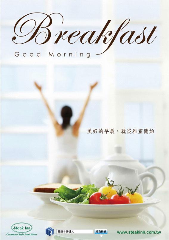 2012早餐菜單