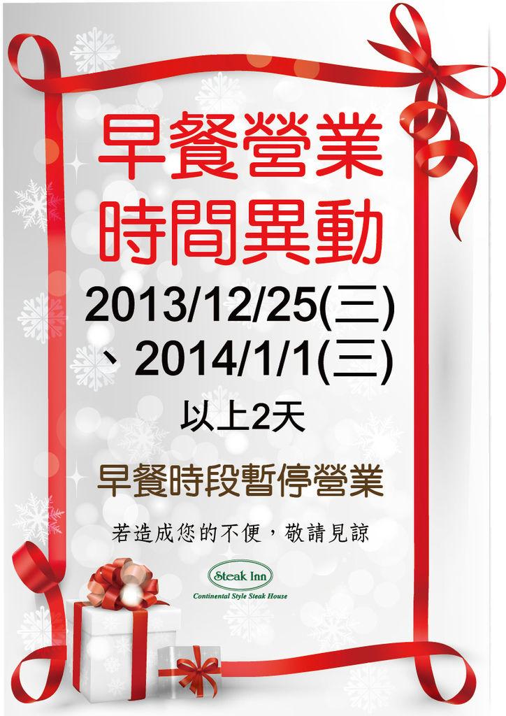 2013耶誕早餐不營業海報-01