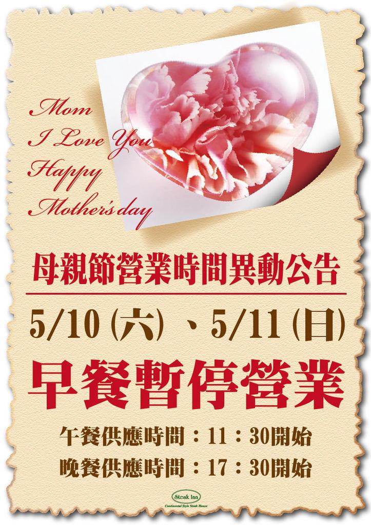2014母親節營業海報鎖-01