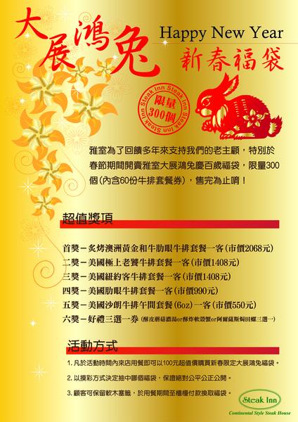 2011大展鴻兔新春福袋活動