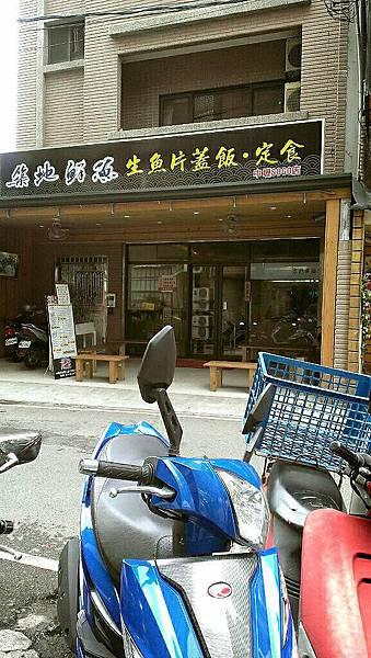 築地鮮魚平價生魚片蓋飯-門口
