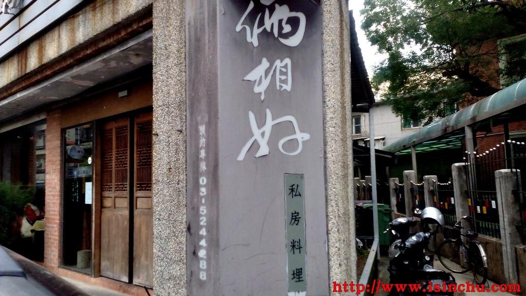 這是新竹市兩相好私房料理好吃合菜餐廳真人不露象的小招牌及電話。