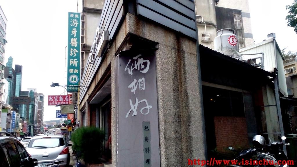 新竹倆相好私房料理餐廳旁邊還有一家長庚游牙醫診所(新竹市四維路45號)及我家麵店