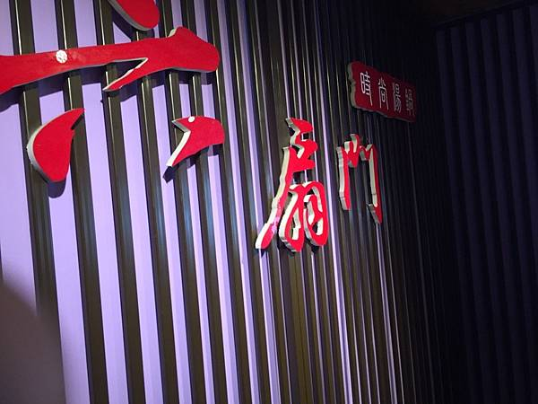 六扇門 火鍋_6682_0.jpg