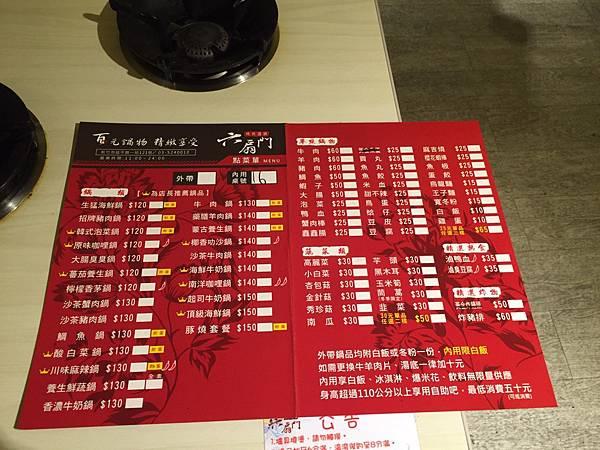 六扇門 火鍋_7654.jpg