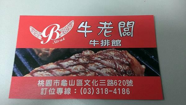 桃園市龜山區大崗國中對面,鄰近華亞園區,美味平價牛排-就是牛老闆牛排~哞~~~