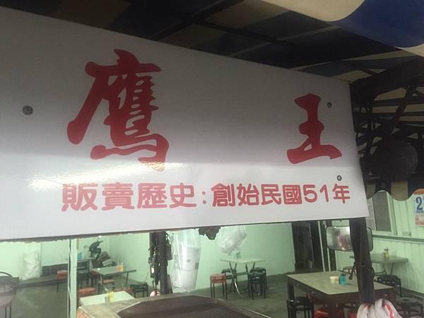 新竹肉圓 鷹王肉圓