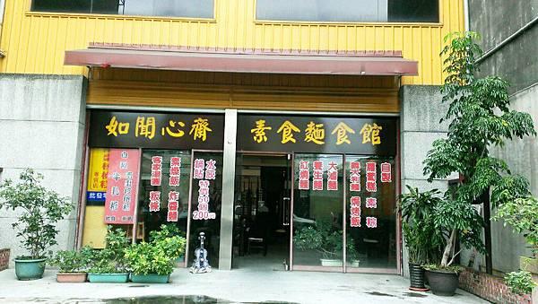 鄰近新竹竹北仁愛國中,位於竹北仁義路上竹北仁義零售市場(新市場)對面的美味平價素食-如聞心齋