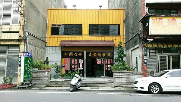 鄰近新竹竹北仁愛國中,位於竹北仁義路上竹北仁義零售市場(新市場)對面的美味平價素食-如聞心齋麵食館
