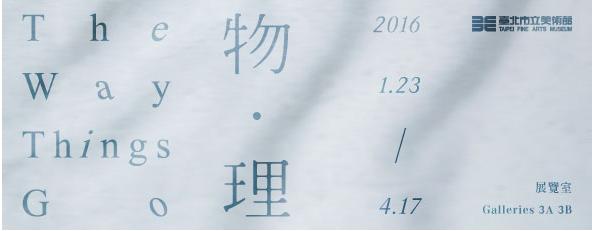 台北市立美術館 物理展