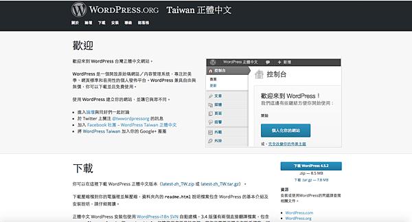 wordpress 中文主題教學
