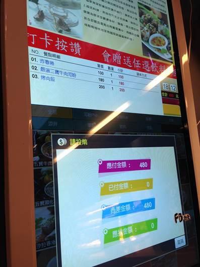 在弗薇越式餐廳店內是用投幣自動點餐機來點餐,跟日本許多餐廳一樣  用點餐機來取代人工點餐,很有趣也很方便  但人力省下來了 價格卻不是太便宜  價位上比一般的簡餐店高上一成左右