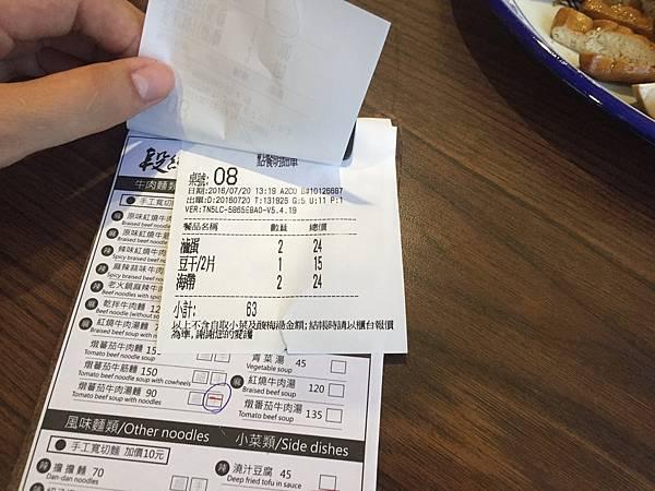 段純貞牛肉麵_2821.jpg
