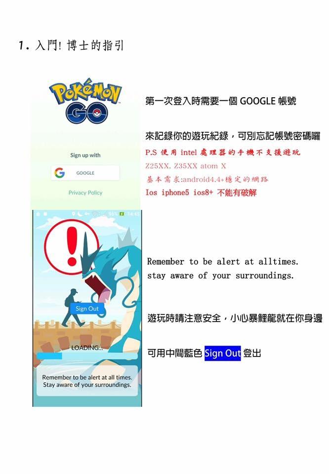 接下來愛新竹也幫大家整理了網友提供的資訊  寶可夢神奇寶貝PokemonGo 開始玩需要一個google 帳號,畢竟這是google 旗下公司所出的遊戲