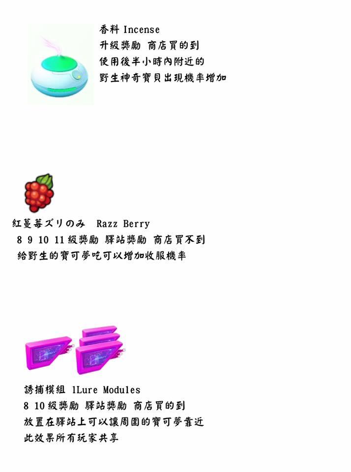道具中文解說2.jpg