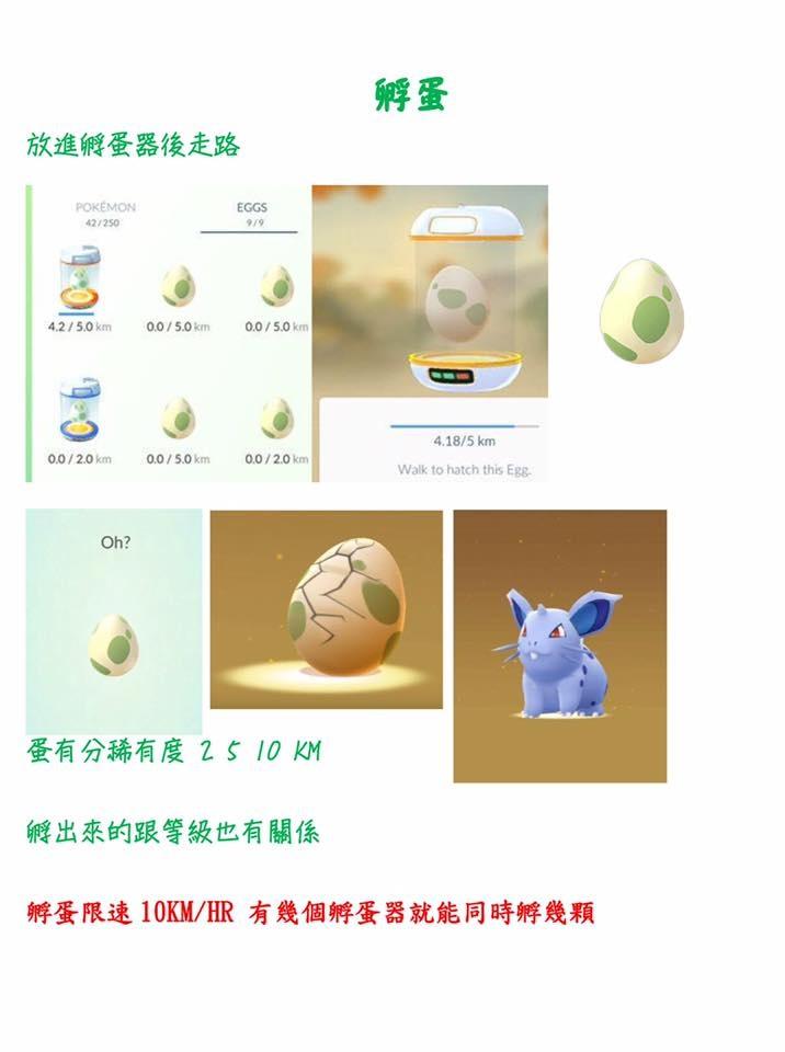 道具中文解說4.jpg