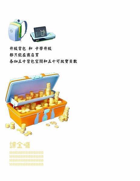 道具中文解說3.jpg