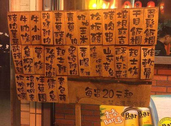 新竹平價居酒屋串烤好吃的新竹燒烤店