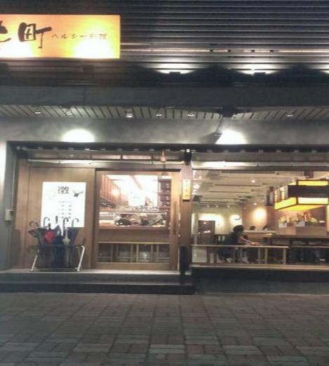 新竹好吃又平價的素食餐廳井町素食料理