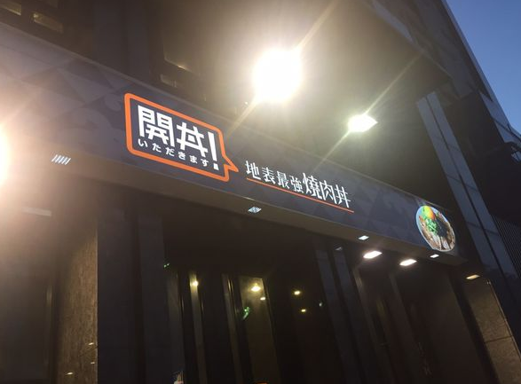 新竹情侶約會餐廳 竹北情侶約會餐廳 新竹好吃餐廳 竹北好吃餐廳 新竹餐廳推薦 竹北餐廳推薦 新竹必吃餐廳