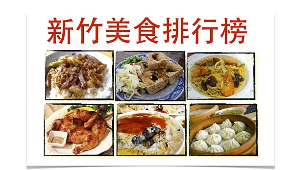 位於新竹市區關新商圈的美食及來到新竹必吃的美食餐廳,在地人推薦的隱藏料理