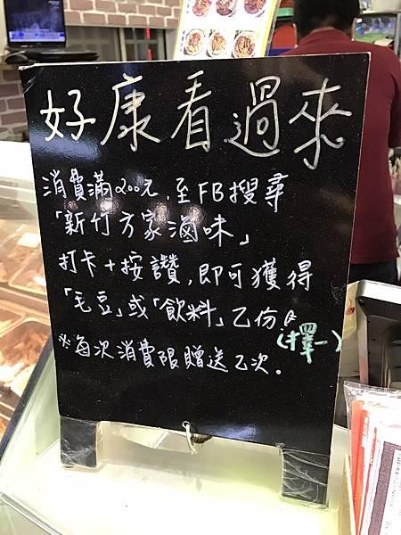 新竹美食推薦 新竹必吃美食 新竹必吃小吃 冷滷味 方家冷滷味