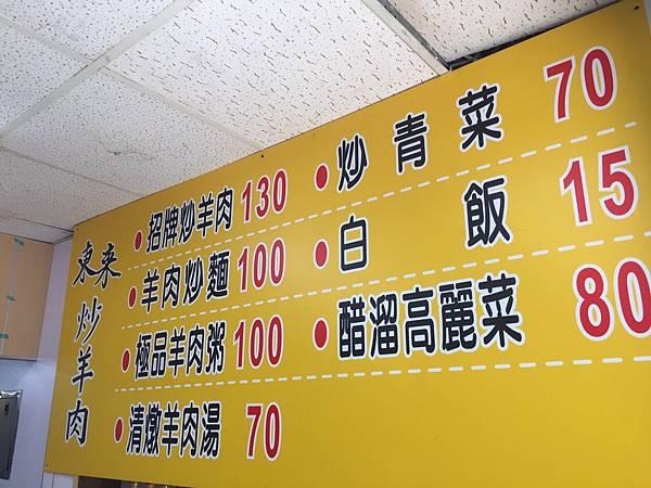 新竹美食 新竹排隊美食 新竹美食推薦 新竹羊肉料理