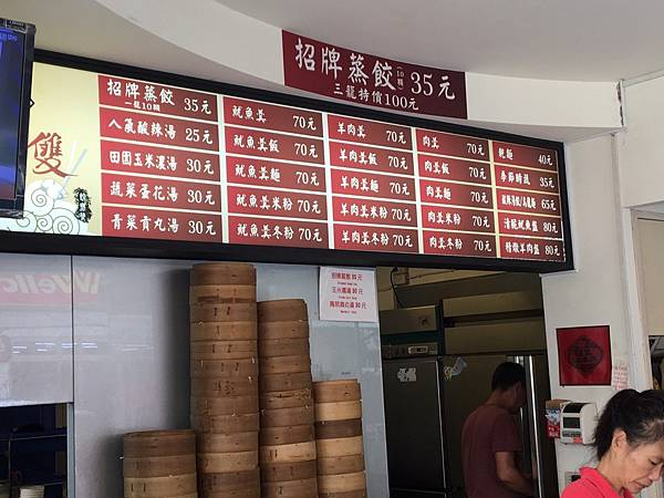 新竹科學園區附近的美食餃無雙是一家CP值超高的新竹美食,一籠蒸餃只要35元,酸辣湯只要25元絕對是小資族的最愛