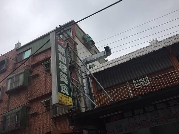 新竹花園夜市的168新加坡美食有炒飯炒麵燴飯及湯品,種類很多推薦給住新竹沒吃過或是來新竹玩的朋友嘗鮮囉!!