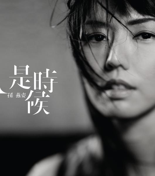 「是時候」專輯cover