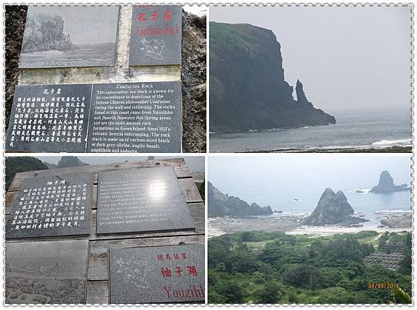 孔子岩.jpg