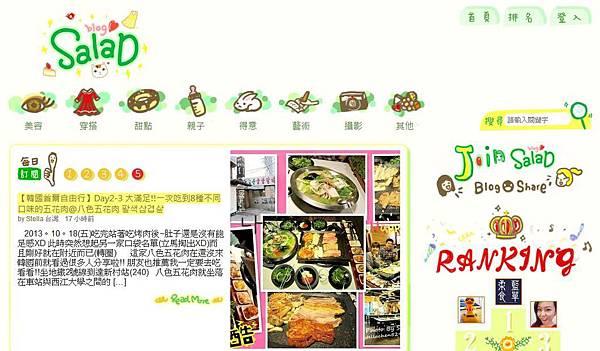 20140718 salad首頁