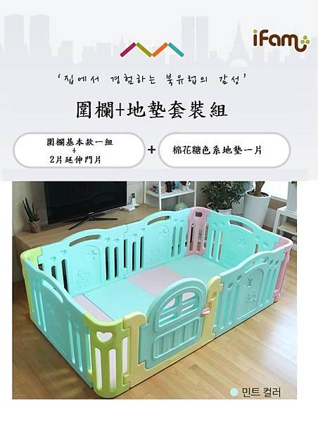 new_Playmat_w_babyroom-3.jpg
