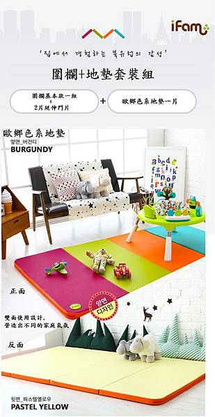 Playmat_w_babyroom.jpg