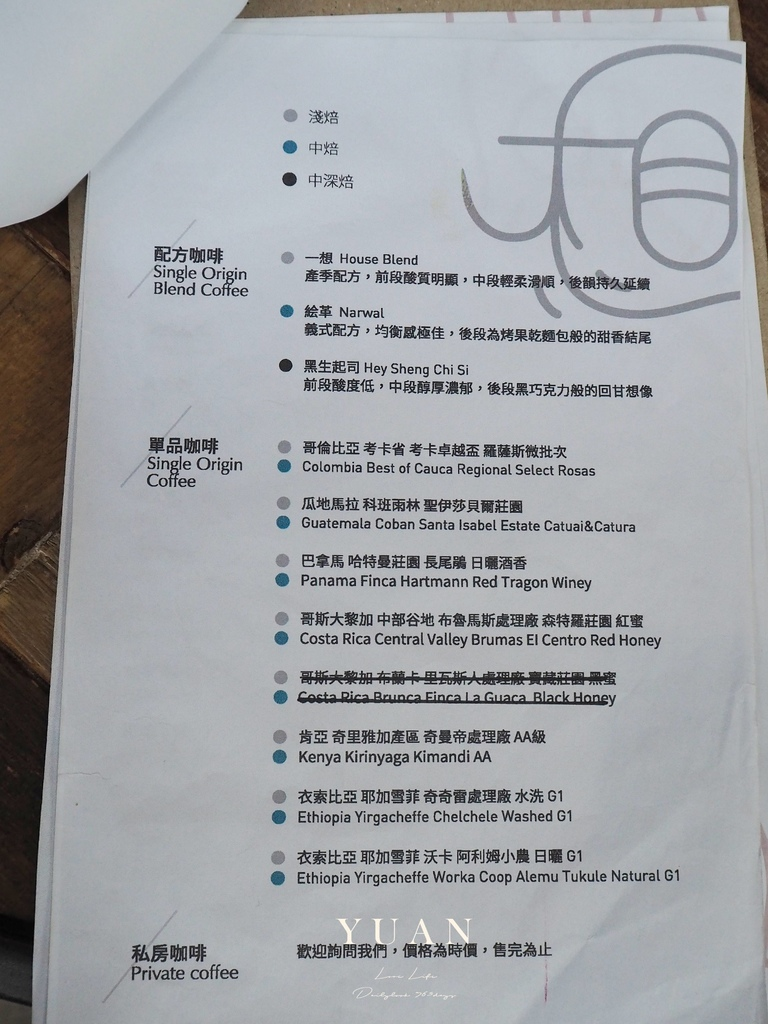 一想一響 menu 2.JPG