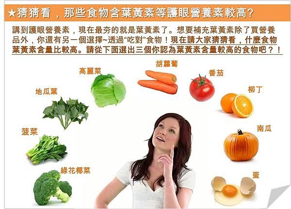 猜猜看,那些食物含葉黃素等護眼營養素較高.png