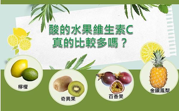 水果維生素C_1.jpg