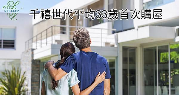千禧世代平均33歲首次購屋