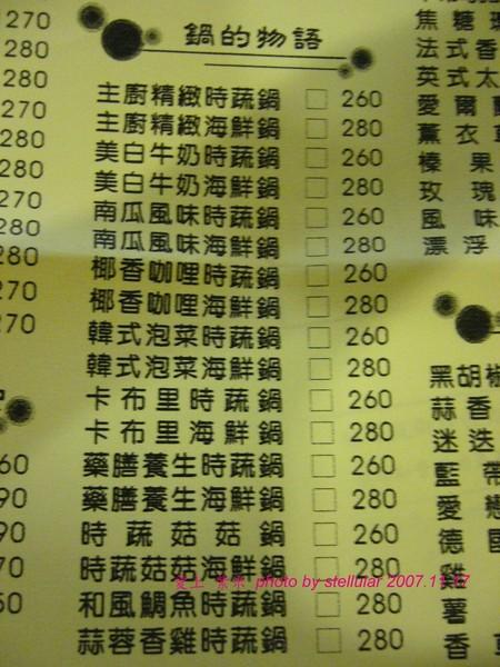 一整張的menu被我分好幾張拍=0=