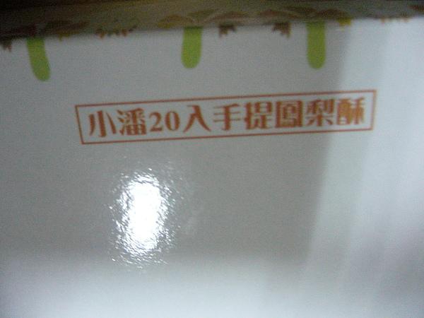 P1060135.JPG