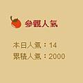 歷史的見證2000.png