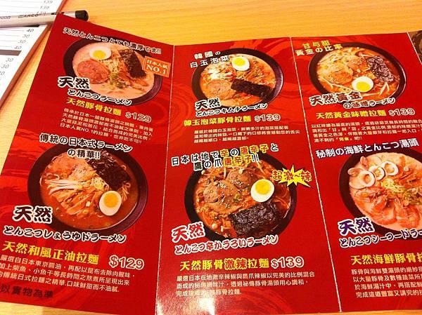 一蘭堂菜單1