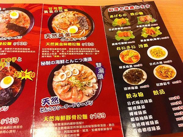 一蘭堂菜單2