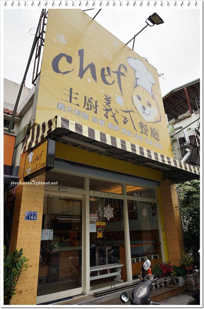 chef主廚義式餐廳